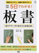 実例図解5日でわかる!板書 読みやすい字の書き方&板書計画 教師をめざす人、板書が苦手な方へ!