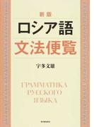 ロシア語文法便覧 新版