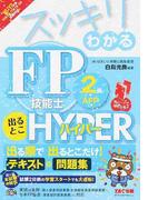 スッキリわかるFP技能士2級・AFP出るとこHYPER 2016−2017年版