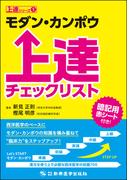 モダン・カンポウ上達チェックリスト (上達シリーズ)