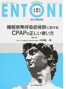 ENTONI Monthly Book No.191(2016年4月) 睡眠時無呼吸症候群におけるCPAPの正しい使い方