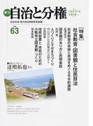 季刊自治と分権 no.63(2016春) 〈特集〉社会教育・図書館と住民自治