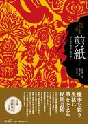 剪紙 切り絵の寓意を読み解く (中国無形文化遺産の美)