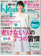 日経ヘルス 2016年5月号