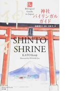 神社バイリンガルガイド (Bilingual Guide to Japan)