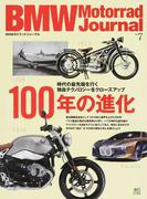 BMWモトラッドジャーナル vol.7 100年の進化/S&Fシリーズ徹底解剖 (エイムック)(エイムック)
