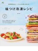 長期保存OK! いろんな料理に使える! 味つけ冷凍レシピ (エイムック ei cooking)(エイムック)