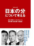 【全1-2セット】「日本の分」について考える