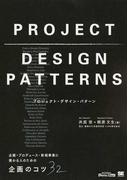 プロジェクト・デザイン・パターン 企画・プロデュース・新規事業に携わる人のための企画のコツ32 (SHOEISHA DIGITAL FIRST)