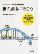 橋の点検に行こう! 初心者のための橋梁点検講座 橋の点検に必要な知識を網羅! 鋼橋・コンクリート橋の点検ポイントと実例