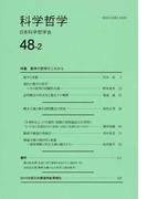 科学哲学 48−2