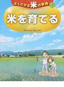 よくわかる米の事典 1 米を育てる