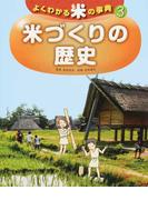 よくわかる米の事典 3 米づくりの歴史