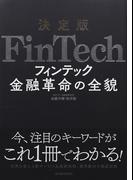 決定版FinTech 金融革命の全貌