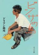 ピンザの島 (ポプラ文庫)(ポプラ文庫)