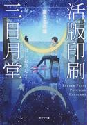 活版印刷三日月堂 1 星たちの栞 (ポプラ文庫)(ポプラ文庫)