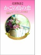 花園物語2(ハーレクイン・プレゼンツ スペシャル)