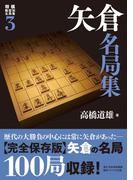 将棋戦型別名局集3 矢倉名局集