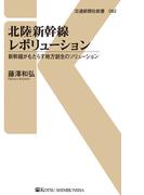 北陸新幹線レボリューション(交通新聞社新書)