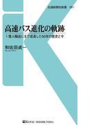 高速バス進化の軌跡(交通新聞社新書)