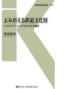 よみがえる鉄道文化財(交通新聞社新書)