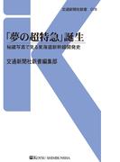 「夢の超特急」誕生(交通新聞社新書)