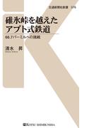 碓氷峠を越えたアプト式鉄道(交通新聞社新書)