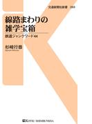 線路まわりの雑学宝箱(交通新聞社新書)