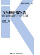 青函連絡船物語(交通新聞社新書)