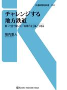 チャレンジする地方鉄道(交通新聞社新書)