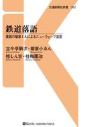鉄道落語(交通新聞社新書)