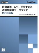 自治体ホームページを支える通信事業者データブック 2015年版