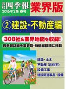 会社四季報 業界版【2】建設・不動産編 (16年春号)