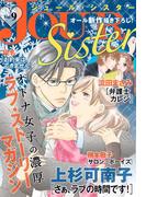 JOUR Sister : 9(ジュールコミックス)