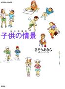子供の情景(アクションコミックス)