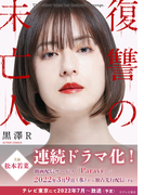 「復讐の未亡人」新刊フェア!