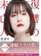 復讐の未亡人(アクションコミックス)