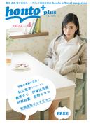 [無料]honto+(ホントプラス)vol.32 2016年4月号