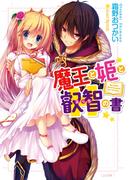 魔王と姫と叡智の書(GA文庫)