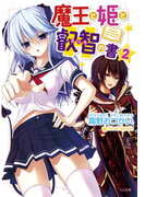 魔王と姫と叡智の書2(GA文庫)