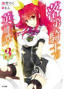 落第騎士の英雄譚<キャバルリィ>3【電子特装版】(GA文庫)
