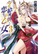 少年給魔師と恋する乙女3(GA文庫)