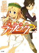 電想神界ラグナロク2(GA文庫)