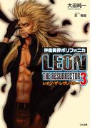 神曲奏界ポリフォニカ レオン・ザ・レザレクター3(GA文庫)