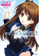 WHITE ALBUM2 雪が紡ぐ旋律1(GA文庫)