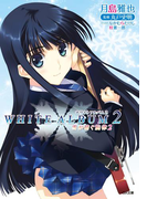 WHITE ALBUM2 雪が紡ぐ旋律2(GA文庫)
