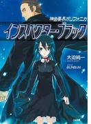 【期間限定価格】神曲奏界ポリフォニカ インスペクター・ブラック(GA文庫)