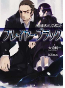 【期間限定価格】神曲奏界ポリフォニカ プレイヤー・ブラック(GA文庫)