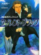 【期間限定価格】神曲奏界ポリフォニカ サイレント・ブラック(GA文庫)