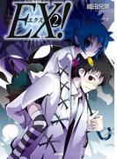 EX!2(GA文庫)